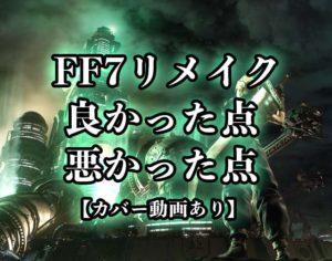 FF7リメイク感想