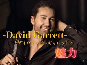 デイヴィッド・ギャレットの紹介