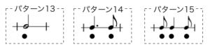 パターン13〜15