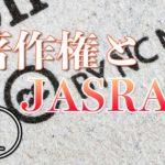 著作権とJASRAC①
