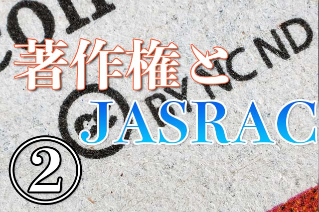 著作権とJASRAC②アイキャッチ