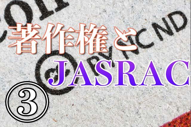 著作権とJASRAC③