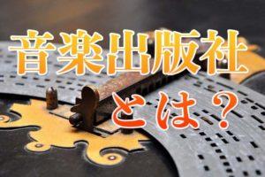 音楽出版社アイキャッチ