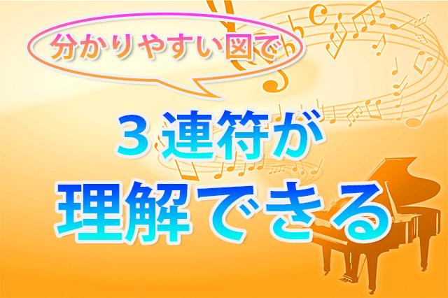 音楽理論「分かりやすい図で3連符が理解できる」