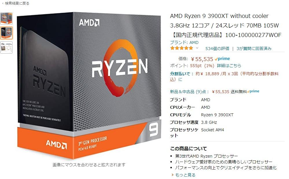 Ryzen Amazon