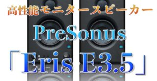 PreSonus「Eris E3.5」アイキャッチ